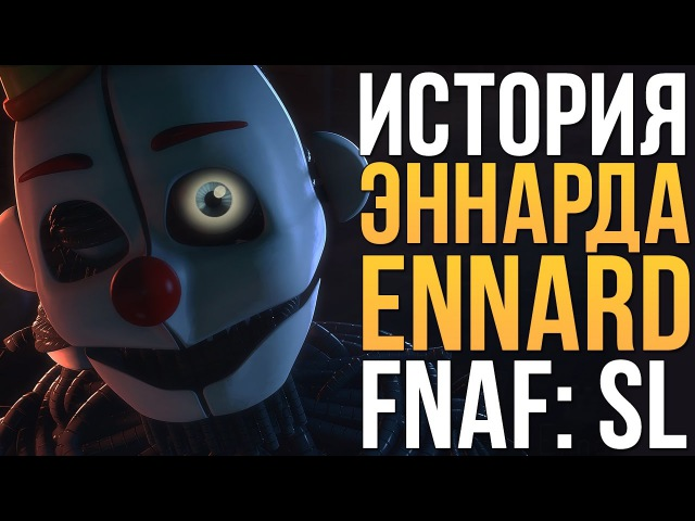 ИСТОРИЯ ЭННАРДА (ENNARD) - FNAF SISTER LOCATION