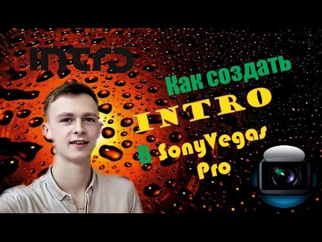Как создать Intro в SonyVegasPro