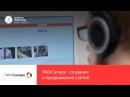 Made in Smolensk: WebCanape