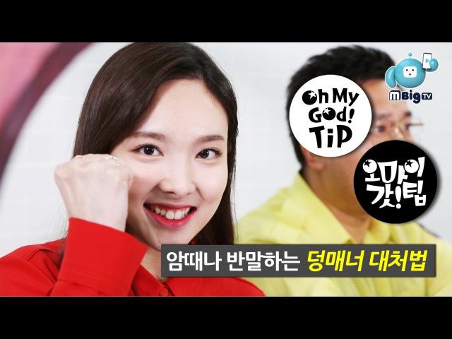 [OhMyGod Tip 2] TWICE 나연 BTOB 민혁, 반말 똥매너 대처법!