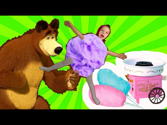 Маша и Медведь Сладкая жизнь Cotton Candy Machine DIY Giant Candy Floss Делаем сладкую вату