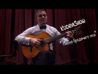 KudriaShow - Песня бродячего пса