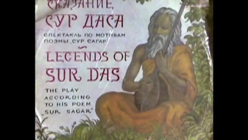 Сказание о Кришне Легенды Сурдаса
