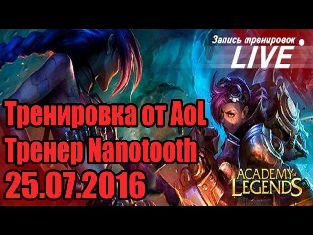 Тренировка от AoL тренер Nanotooth 25 07 2016 второй матч