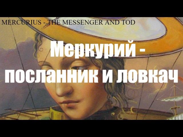 ТАЙНА Гермеса Трисмегиста МЕРКУРИЙ Посланник и ловкач Архетипы Богов и послание Карла Юнга