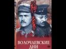 Волочаевские дни / The Defense of Volochayevsk (1937) фильм смотреть онлайн