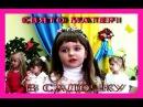 СВЯТО МАТЕРІ в садочку - діти виступають і розказують віршики, відео для дітей