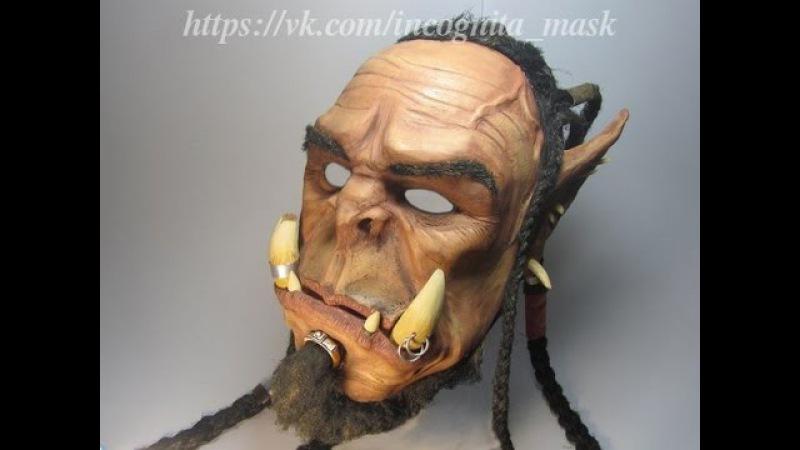Как сделать маску орка Дуротана Durotan WarCraft