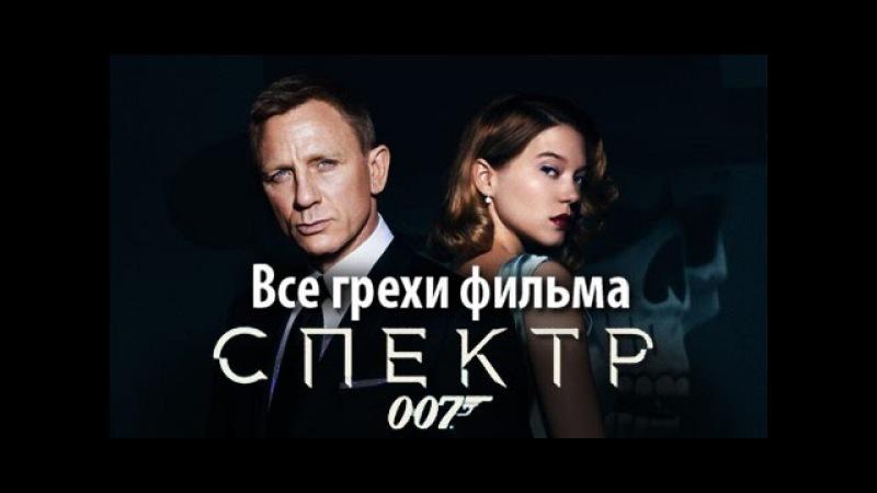 Киноляпы [2015] Спектр [Spectre]