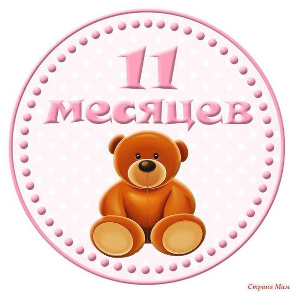 Поздравления 11 месяцев крестнику поздравления