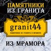 ГРАНИТ 44 - памятники из гранита и мрамора