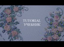 Embroidery Rococo for beginners Вышивка Рококо для начинающих