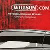 Автокосметика - WILLSON Официальная  Группа