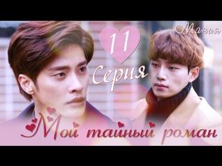 Mania 11/13 720 Мой тайный роман / My Secret Romance