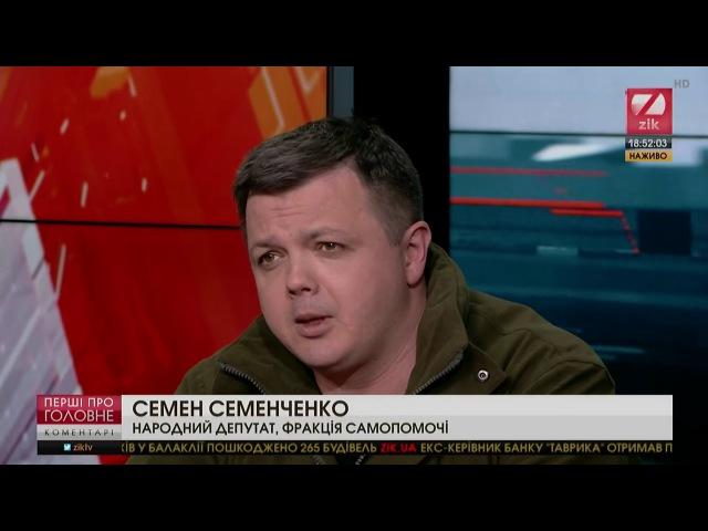 На формулі Ротердам витягнули 15 млрд з кишені українців Семенченко
