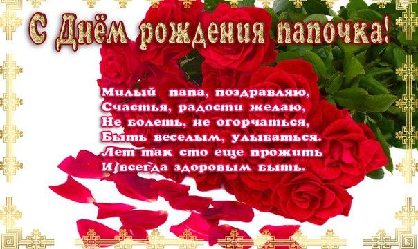дело поздравление с днем рождения любимого мужа и папочке алферова
