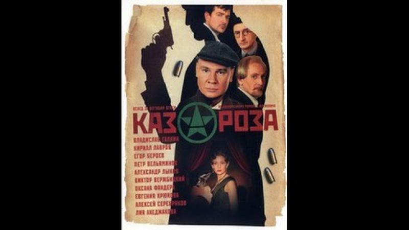 Казароза 2005 01 03 руски филм са преводом