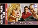 Женщина желает знать 2 серия (2008) HD 720p