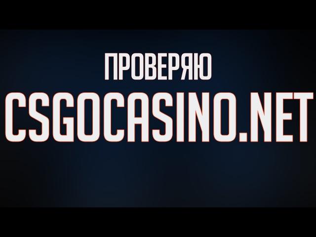 Проверяю csgocasino.net