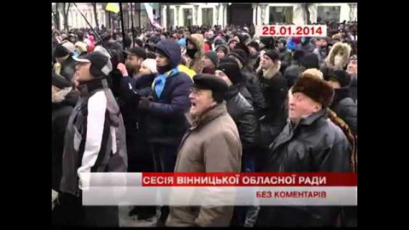 Телеканал ВІТА новини 2014 01 25 Штурм Вінницької ОДА випуск 002