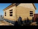 Отзыв Заказчика о строительстве дома из бруса 150х200 мм. размером 8Х10м .