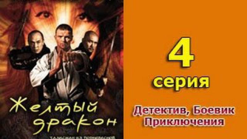 Желтый дракон 4 серия заключительная криминальный сериал боевик