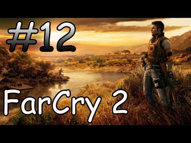Far cry2 Лекарства от малярии Новый друг 12