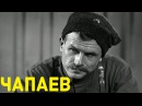 Чапаев 1934 (Чапаев фильм смотреть онлайн)