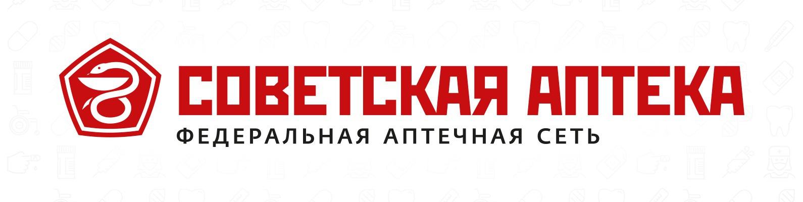 современный картинки советская аптека может быть небольшой
