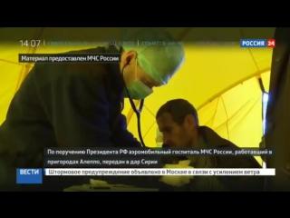 Путин распорядился передать в дар Сирии аэромобильный госпиталь