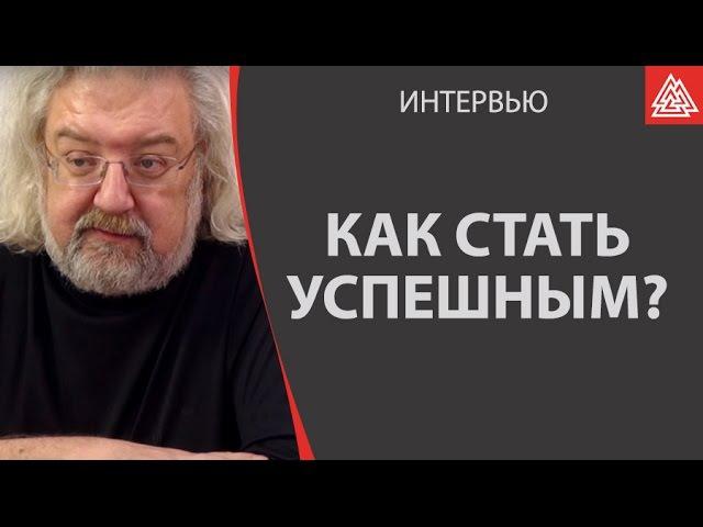Как быть успешным и жить в соответствии с желаниями Максимов Андрей Маркович