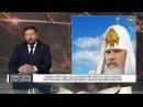 Один день в истории День избрания Патриархом Алексия II