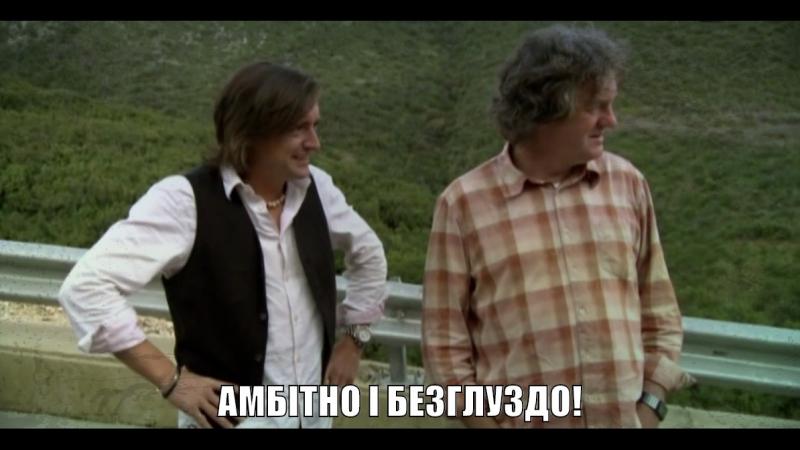 Top Gear Амбітно і безглуздо Подорож до Албанії