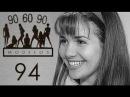 Сериал МОДЕЛИ 90-60-90 (с участием Натальи Орейро) 94 серия