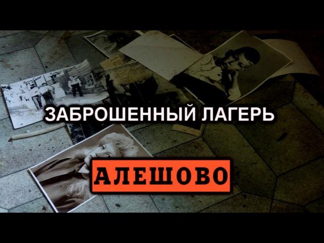 ЗАБРОШЕННЫЙ ЛАГЕРЬ(БАЗА ОТДЫХА) С БЕЗУМНЫМИ ДЕТСКИМИ РИСУНКИ.ВСЕ БРОШЕНО.ABANDONED RUSSIA.СТАЛК