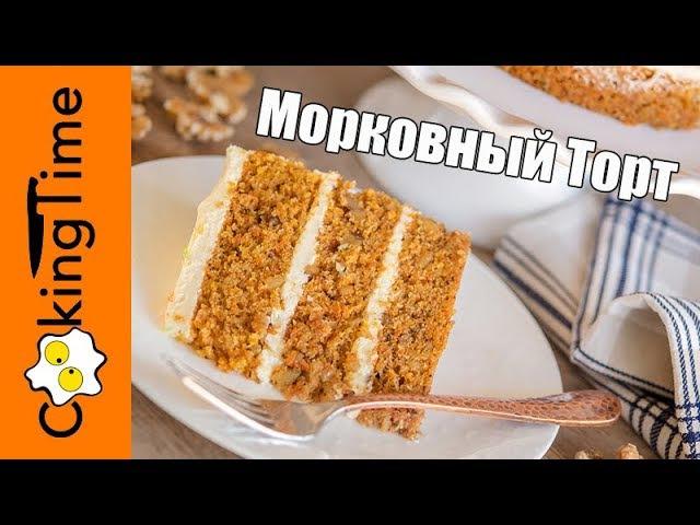 МОРКОВНЫЙ ТОРТ 🥕 CARROT CAKE 🥕 простой рецепт очень вкусного торта / нежные коржи крем-чиз