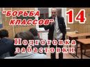 14.БОРЬБА КЛАССОВ. Подготовка забастовки. М.В.Попов