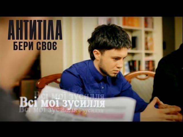 Антитіла - Бери своє Official video