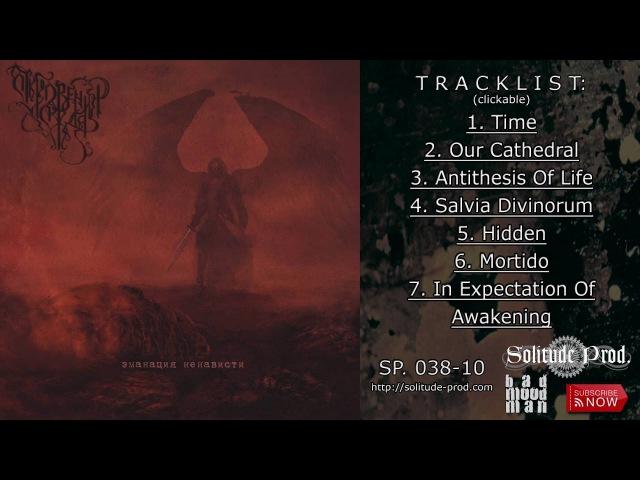 REVELATIONS OF RAIN - Emanation Of Hatred (2010) Full Album Official (Melodic Death Doom Metal)