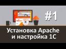 Видео 1 Установка Apache и настройка 1С Работа с DataMobile