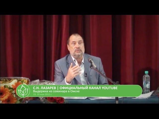 С.Н. Лазарев | Работа с прошлым и будущим