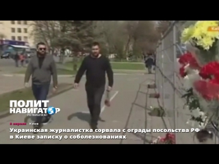 Украинская журналистка сорвала с ограды посольства РФ в Киеве записку о соболезновании