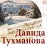 В. Ободзинский - Листопад