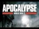 Апокалипсис Вторая мировая война часть 1 Развязывание войны