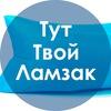 LamzacDream | Надувные Диваны Ламзак | Россия