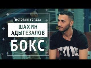 Шахин Адыгезалов, чемпион мира по боксу: знакомство с Роем Джонсом, путь к титулу, личная жизнь