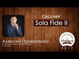 Решено 2017 сес.4: Sola Fide II - Прокопенко Алексей