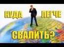 КУДА ЛЕГЧЕ ВСЕГО ЭМИГРИРОВАТЬ ИЗ РОССИИ КУДА ПЕРЕЕХАТЬ