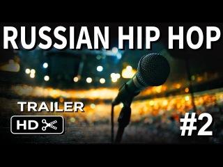 BEEF: Русский Хип-Хоп   Official Trailer [HD] #2 (2017)