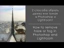 2 основных способа убрать дымку или туман в Photoshop How to remove haze or fog in Photoshop